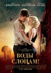 Russian Water for Elephants film poster